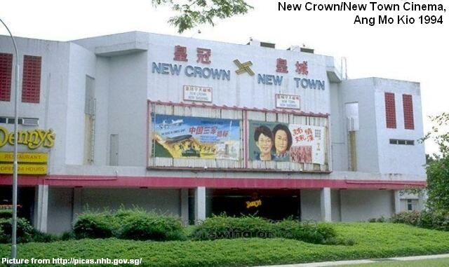 new crown, new town cinema at ang mo kio 1994