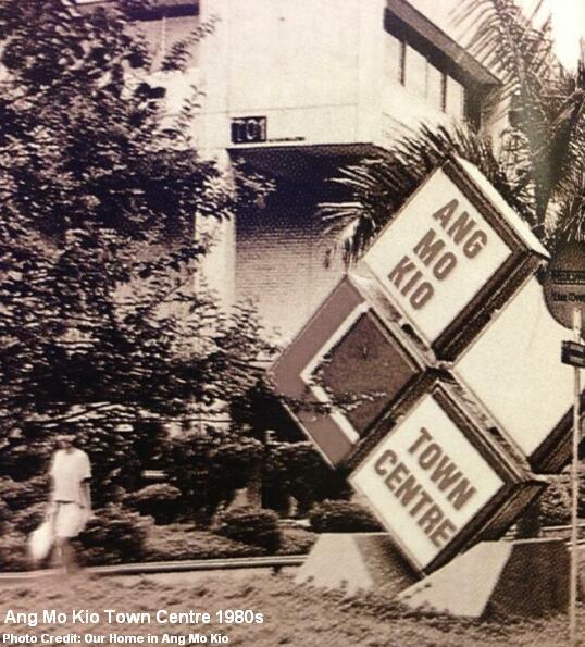 ang mo kio town centre sign 1980s
