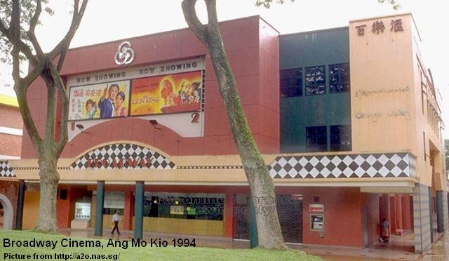 broadway cinema ang mo kio-2 1994