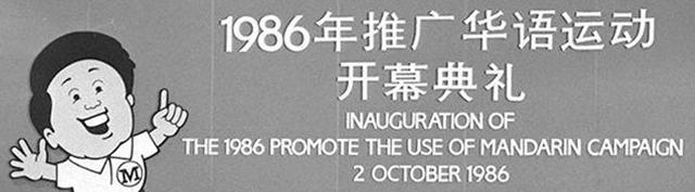1986 promote the use of mandarin campaign