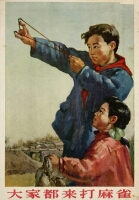 china great sparrow campaign 1958