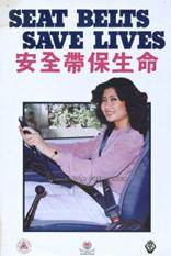 seat belts save lives 1981