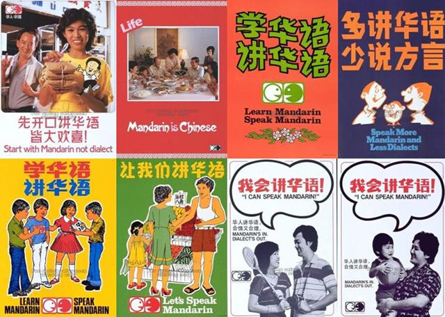 speak mandarin campaign (1979-present)