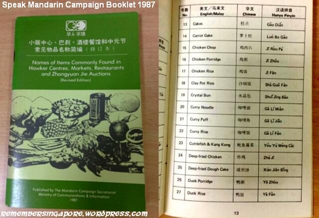 speak mandarin campaign bookiet 1987