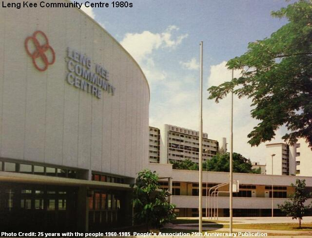 leng kee community centre 1980s