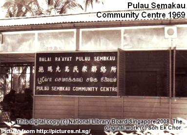 pulau semakau community centre 1969