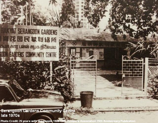 serangoon gardens community centre late 1970s