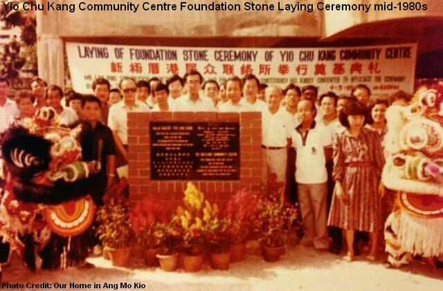yio chu kang community centre foundation stone laying ceremony mid-1980s