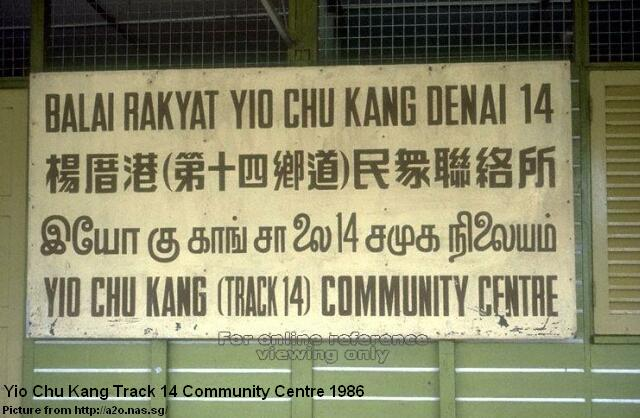 yio chu kang track 14 community centre3 1986