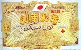 singapore first state lottery konan saiken 1943