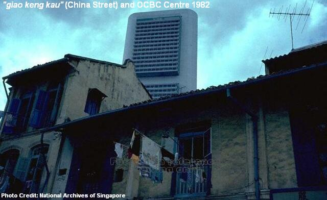 china street and ocbc centre 1982