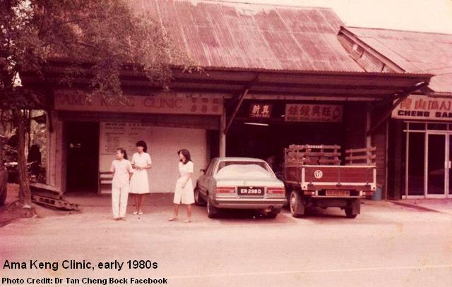 ama keng clinic early 1980s