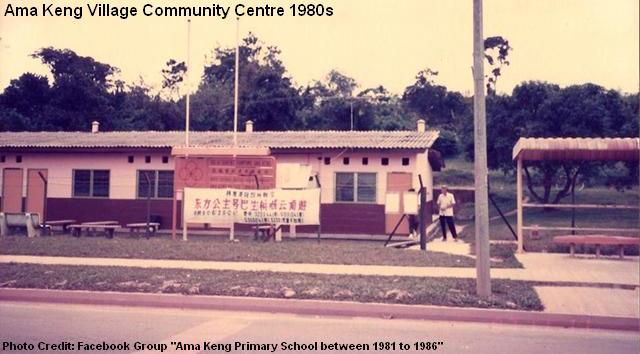 ama keng village community centre 1980s