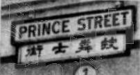 prince street sign