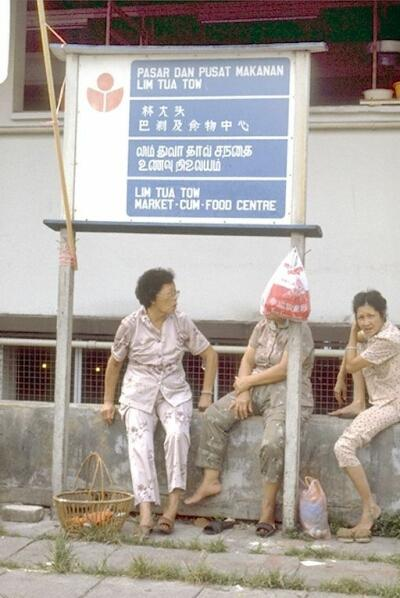 lim tua tow market2 1980s