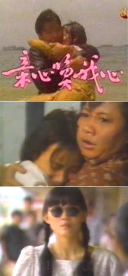 a mother's love 1989