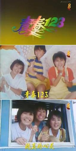 happy trio 1986