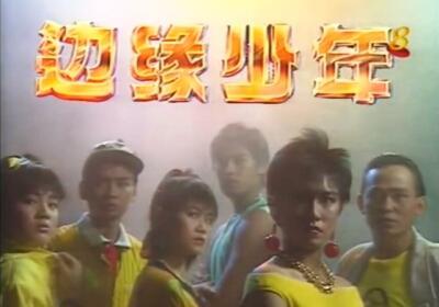 on the fringe 1987