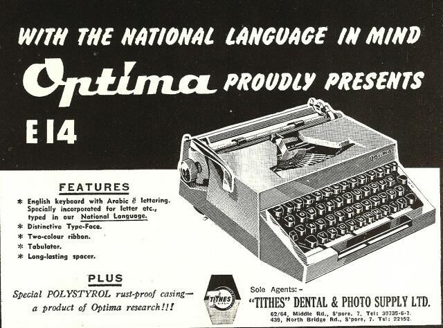 optima typewriter advert 1960s