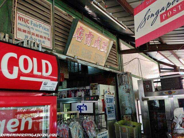 tee seng store at rosyth road2