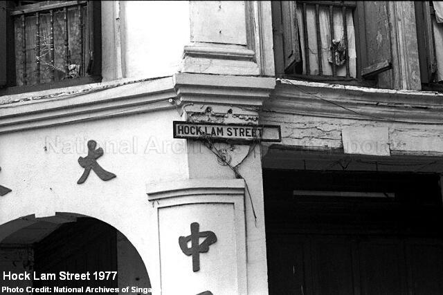 hock lam street sign 1977